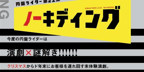 【参加キャスト増えました☆】【3/19】「ノーキディング」DVD完成イベント。