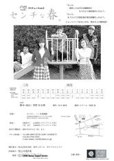 円盤ライダー第2弾「センチな春」
