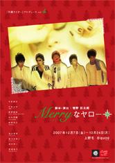 円盤ライダー第4弾「Merryなヤロー☆」