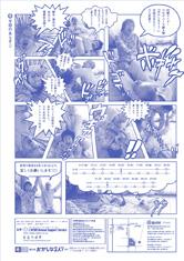 円盤ライダー第5弾「おかしな2人?」