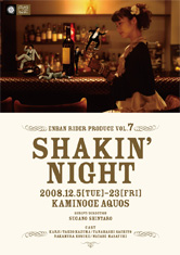 円盤ライダー第7弾「SHAKEな夜!!」
