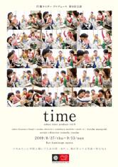 円盤ライダー第9弾「time」
