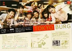 円盤ライダー第11弾「東京バーグ」