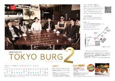 円盤ライダー第12弾「東京バーグ2」