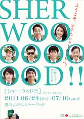 円盤ライダー第13弾「SHERWOOD!!~シャーウッド~」