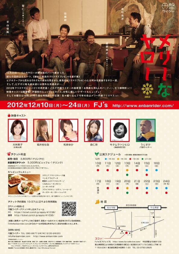 円盤ライダー第16弾「メリーなヤロ~☆2012」