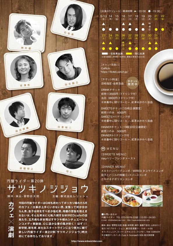 円盤ライダー第20弾「サツキノジジョウ」