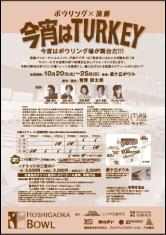 円盤ライダー第21弾「今宵はTURKEY」