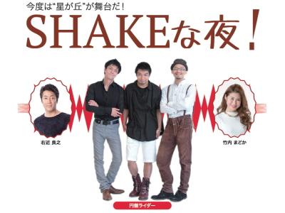円盤ライダー第19弾「SHAKEな夜!~星が丘編&中野編~」
