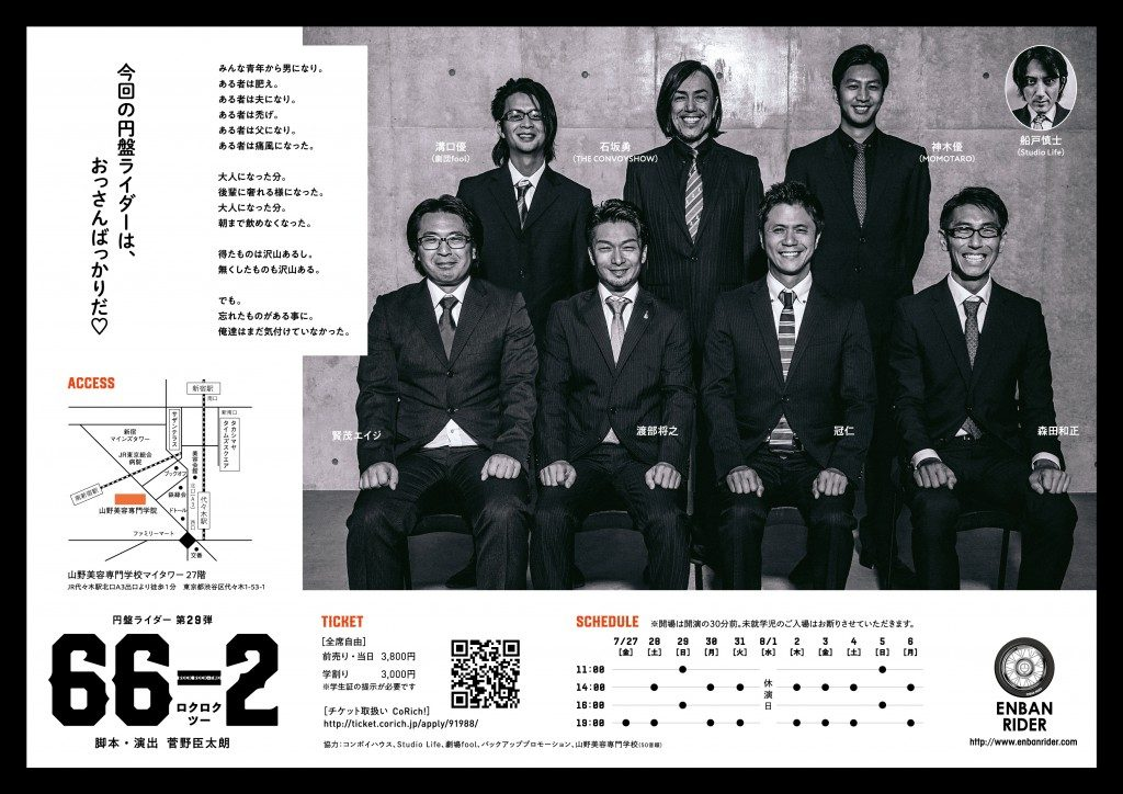 円盤ライダー第29弾「66-2 ~ロクロク2~」