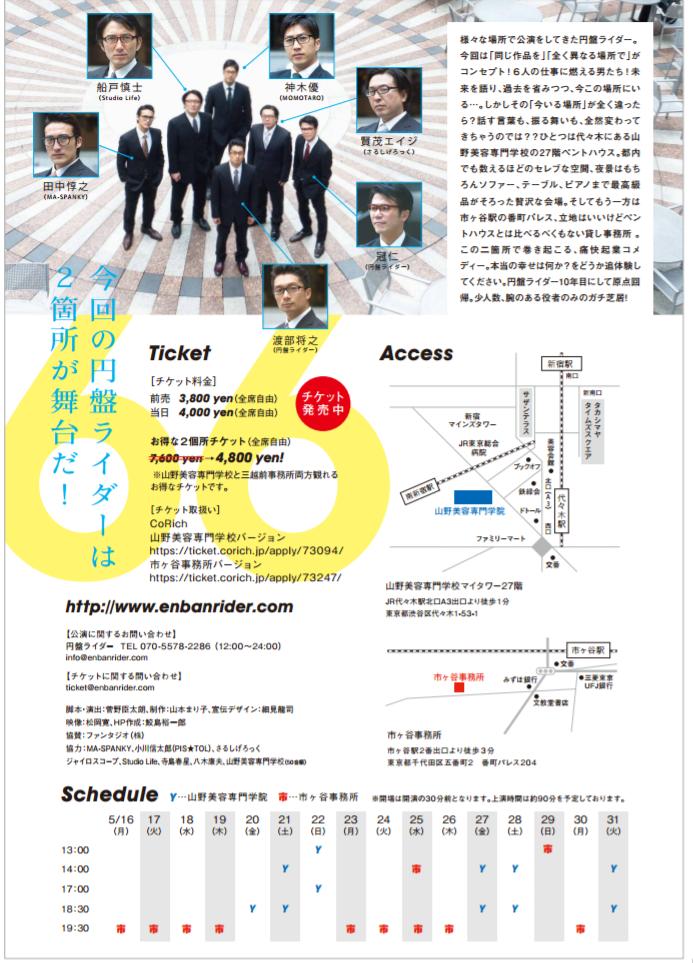 円盤ライダー第23弾「66-ロクロク-」