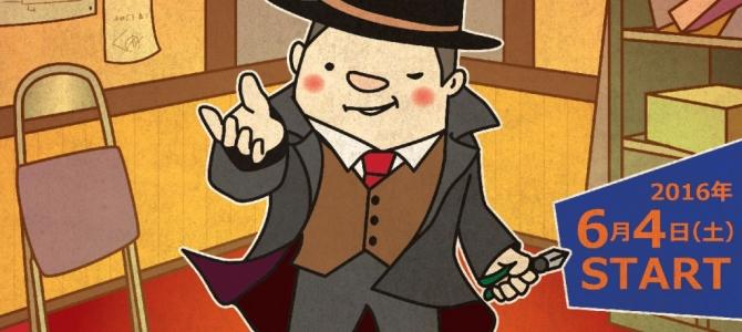 円盤ライダーRPG 『爆弾紳士の挑戦状』
