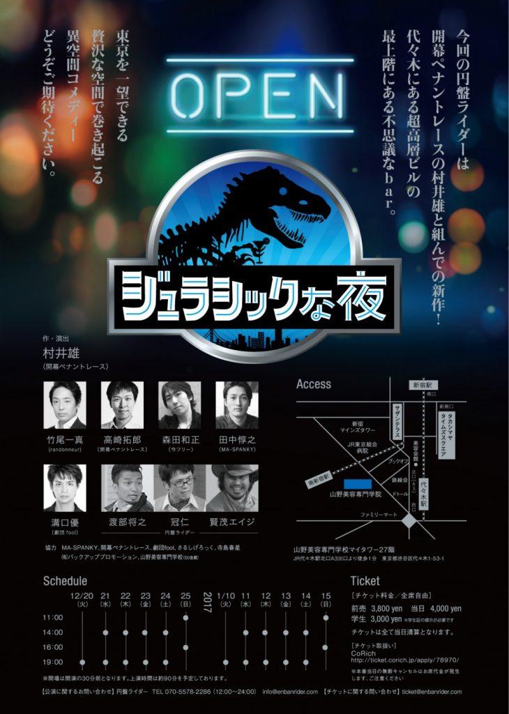 円盤ライダー第25弾「ジュラシックな夜」