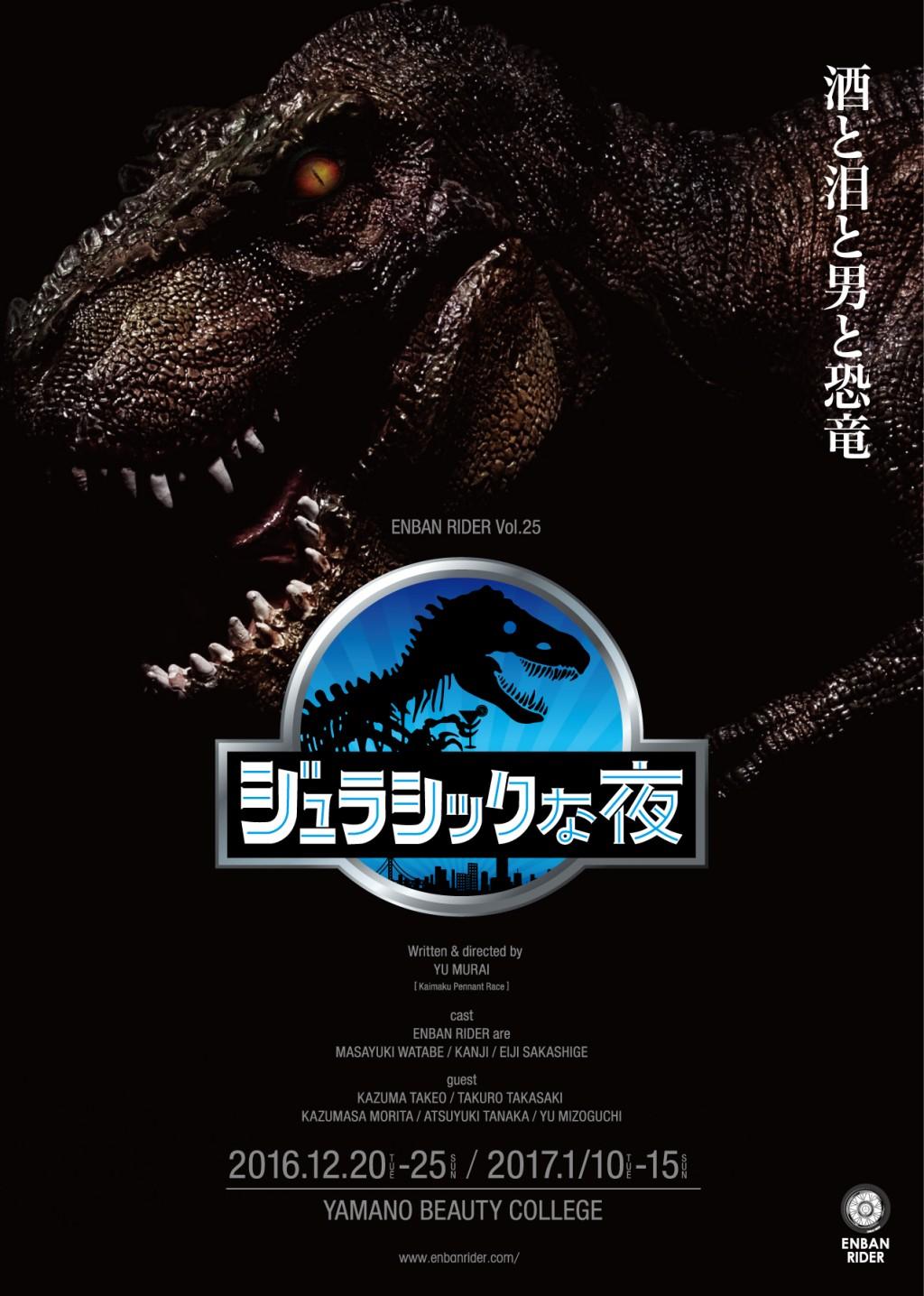 25_Jurassic
