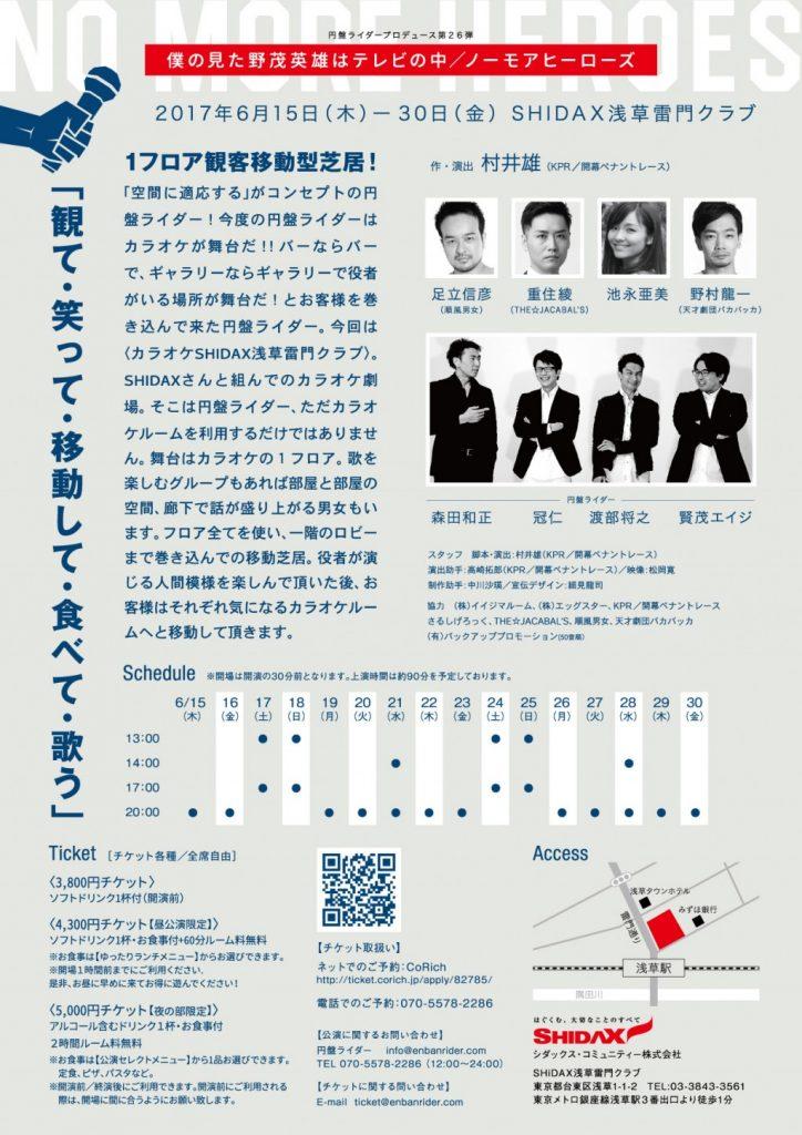 円盤ライダー第26弾「僕の見た野茂英雄はテレビの中/ノーモアヒーローズ」