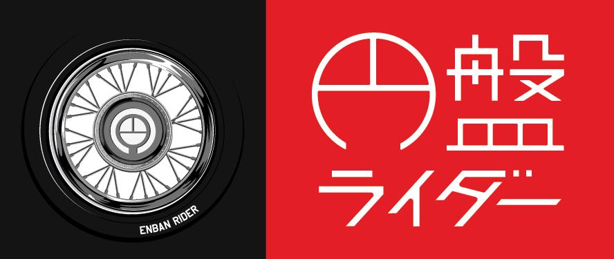 円盤ライダー