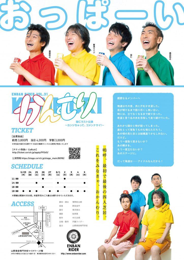 円盤ライダー第31弾「かんむり」