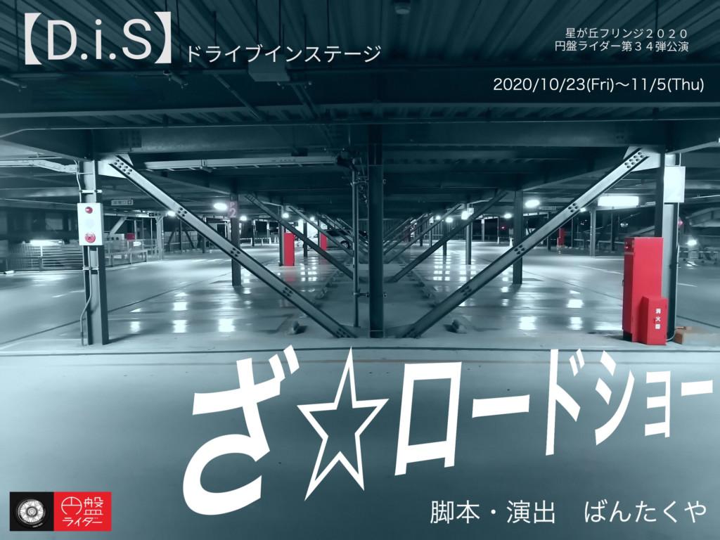円盤ライダー第34弾【D.i.S】公演「ざ☆ロードショー」