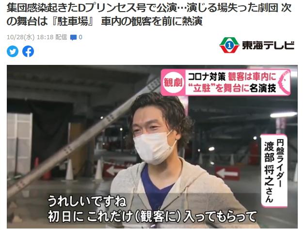 東海テレビ「ニュースOne」で円盤ライダーが紹介されました