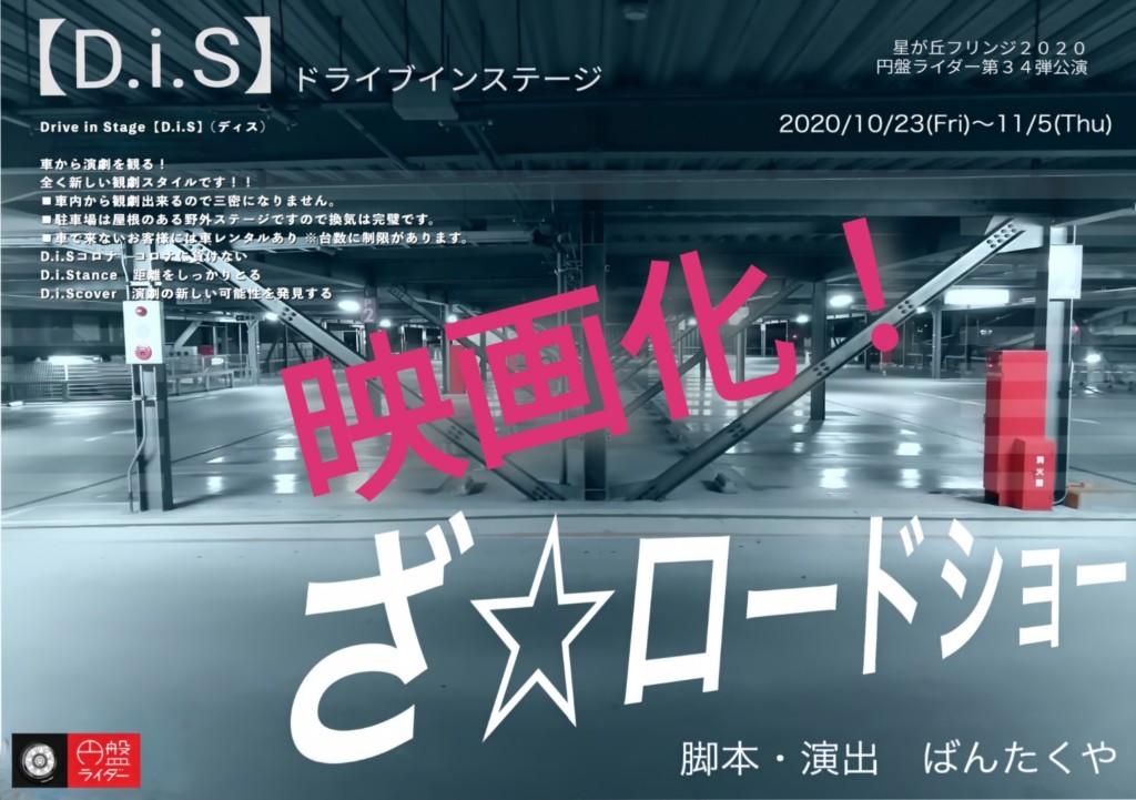 円盤ライダー第34弾【D.i.S】公演「ざ☆ロードショー」映画化